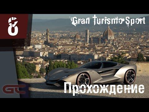 Gran Turismo Sport #8