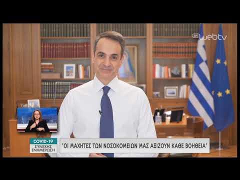 Κ. Μητσοτάκης: Είμαστε σε πόλεμο με αόρατο εχθρό | 17/03/2020 | ΕΡΤ