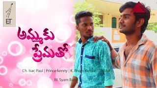Video Ammaku Prematho Short Film || By Syam Babu MP3, 3GP, MP4, WEBM, AVI, FLV Oktober 2018