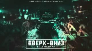ПРЕДЗАКАЗ НОВОГО АЛЬБОМА - https://vk.cc/5PcGMgBilly Milligan в iTunes - http://vk.cc/4iXQmsBilly Milligan в Google Play - http://vk.cc/4vSC0ZBilly Milligan в Яндекс Музыка - http://vk.cc/4vSBK7Billy Milligan в Spotify - http://vk.cc/4vSDQhBilly Milligan в Deezer - http://vk.cc/4vSCkOBilly Milligan в Sontrack - http://vk.cc/4vSCEwBilly Milligan в Zvooq - http://vk.cc/4vSFP6prod. by Scady // sound by MigMc // art by Тема Мельник