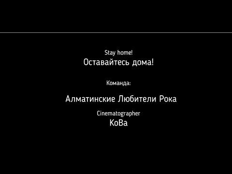 Казахстанцы зажигают на карантине и поют Цоя