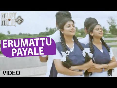Erumattu Payale Full Video Song   Tamil Movie