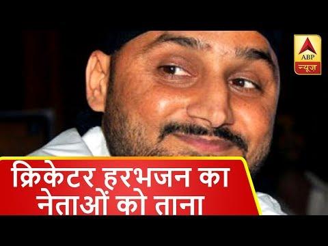 सियासी घमासान में क्रिकेटर हरभजन का नेताओं को ताना क्या देश हिंदू-मुसलमान खेल रहा है - DomaVideo.Ru