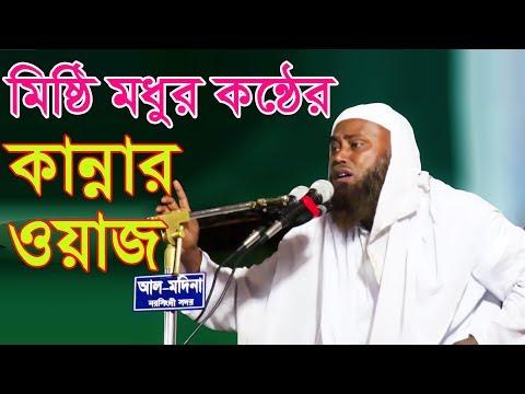 Maulana  Abdul Basit Kasemi bangla waz 2017 পরকালের ওয়াজটি শুনে কান্নার ঝড় বয়ে গেছে