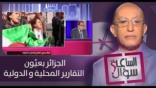سؤال الساعة : الجزائر بعيُون التقارير المحلية و الدولية