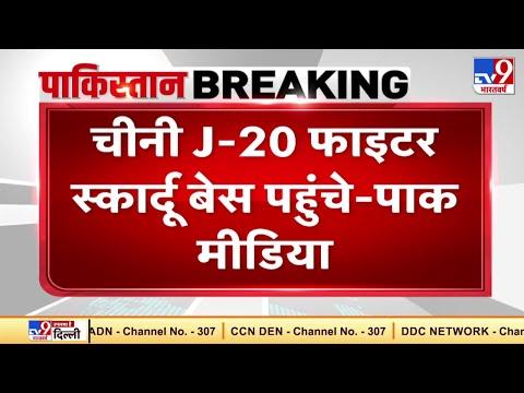 चीन के दो J-20 फाइटर स्कार्दू बेस पहुंचे, PoK में LoC पर उड़ान भरी- Pakistan Media