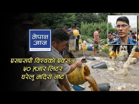 (गृहमन्त्री थापाको निर्देशन | SSP Bisworaj Pokharel | Nepal Aaja - Duration: 19 minutes.)