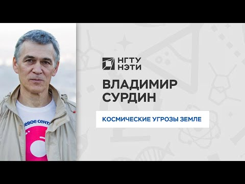 Лекция Владимира Сурдина «Космические угрозы Земле».