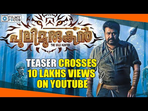 Puli Murugan Malayalam Movie Official Teaser Crosses 10 Lakhs Views On YouTube   Filmyfocus com