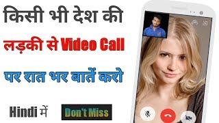 Video किसी भी देश की लड़की से Video Call पर रात भर बातें करो Hindi में || By Mk Factz MP3, 3GP, MP4, WEBM, AVI, FLV Mei 2019