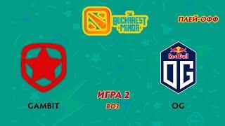 Gambit vs OG (карта 2), The Bucharest Minor | Плей-офф