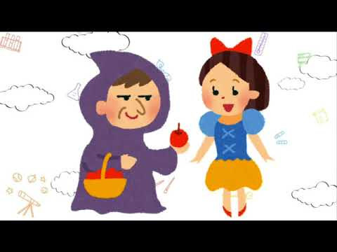 童話「白雪姫」
