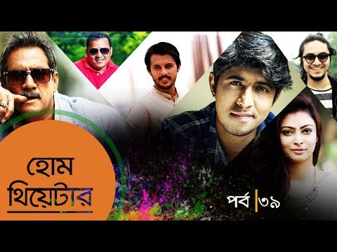 Home Theatre | Episode 39 | Taushif | Shamim Sarkar | Siddik | Bangla Comedy Natok