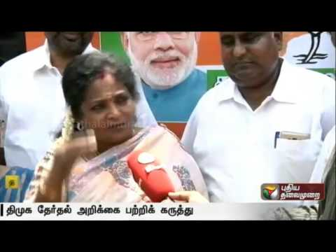 BJP-is-not-concerned-about-DMKs-election-manifesto-Tamilisai