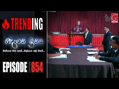 Deweni Inima | Episode 854 03rd July 2020