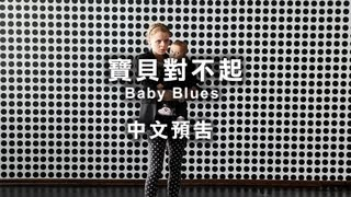 Nonton 2013台北電影節|寶貝對不起 Baby Blues Film Subtitle Indonesia Streaming Movie Download