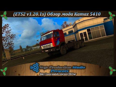 Kamaz 5410 1.20.x