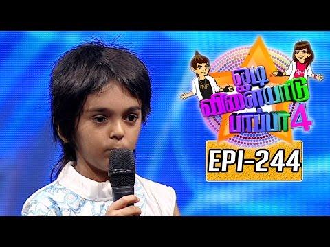 Odi-Vilayadu-Pappa-Season-4-Epi-244-Eith-Dance-Show-25-07-2016