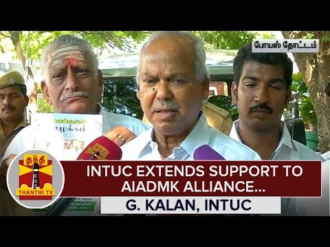 TN-Elections-2016--INTUC-extends-Support-to-AIADMK--Thanthi-TV