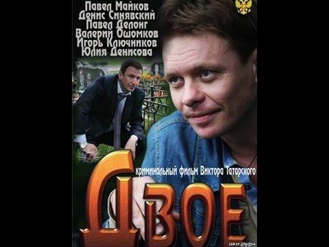 Двое  (Весь фильм) - детективный триллер, криминальная драма (видео)