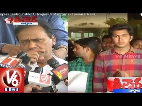 Congress Leader Shabbir Ali forgives MIM activists - Teenmaar News 10 February 2016 12 23 AM