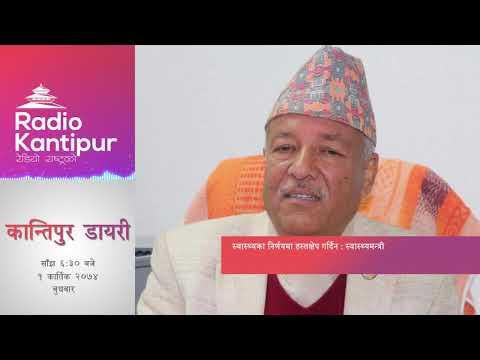 (Kantipur Diary 6:30pm - 18 October 2017 - : 23 minutes.)