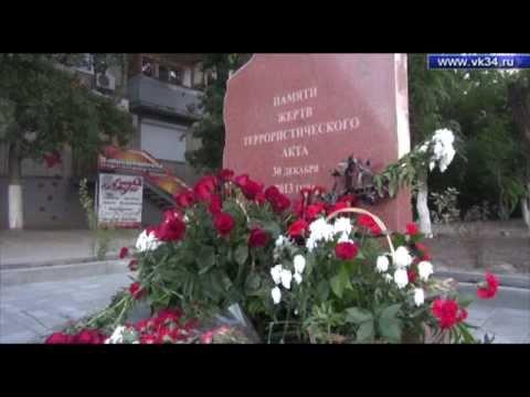 Памятный знак жертвам теракта в Волгограде 30 декабря 2013