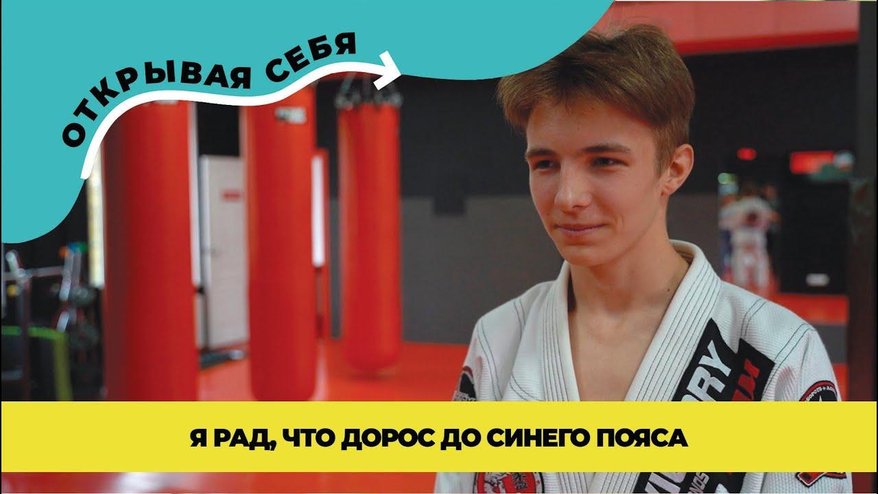 Максим Машковцев. Я рад, что дорос до синего пояса