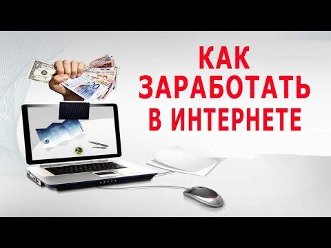 Как начинающему заработать в интернете