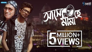 Subscribe to our channel: https://goo.gl/hx5o5z Asho Mama Hey Album : Pritom (Self Titled) Artist : Pritom Hasan & Kuddus Boyati ...