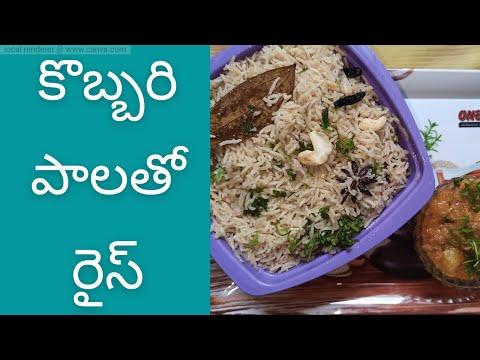 COCONUT RICE(కొబ్బరి పాలతో రైస్) with telugu & english subtitles    lakshmi's food court