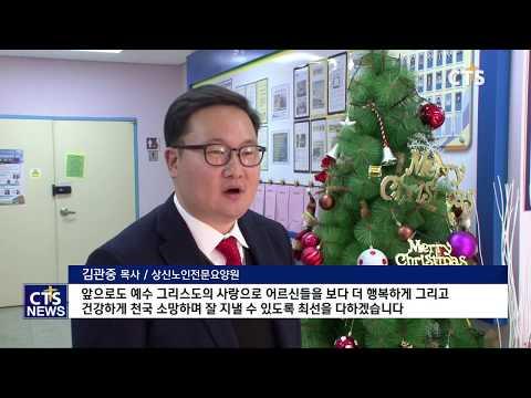 181212 상신노인전문요양원 개원12주년 감사예배 - CTS뉴스