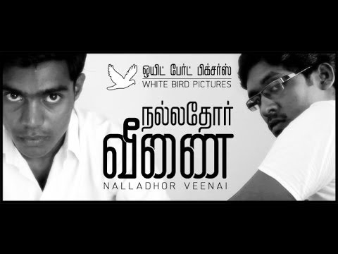 White Bird Pictures - Nalladhor Veenai - Tamil Short Film with English Subtitles short film