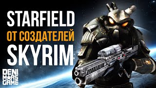 Starfield - Новая игра от Bethesda