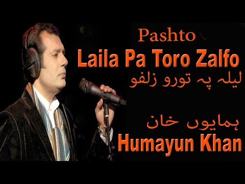 Video Laila Pa Toro Zulfo | Pashto Singer Humayun Khan | HD Video Song download in MP3, 3GP, MP4, WEBM, AVI, FLV January 2017