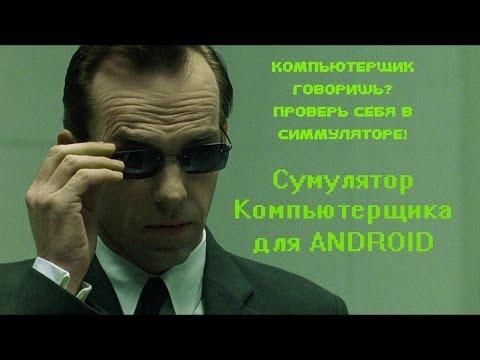 Video of Симулятор Компьютерщика Full