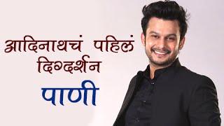 Video Adinath Kothare Turns Director With Pani (पाणी) | New Marathi Movie | Drought In Maharashtra MP3, 3GP, MP4, WEBM, AVI, FLV Agustus 2018
