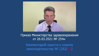 Приказ Минздрава России № 254н от 25 марта 2021года