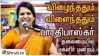 Video Pattimandram рокро╛ро░родро┐ рокро╛ро╕рпНроХро░рпН родро▓рпИроорпИропро┐ро▓рпН роЕро░рпБроорпИропро╛рой роороХро│ро┐ро░рпН рооройрпНро▒роорпН | Bharathi Bhaskar MP3, 3GP, MP4, WEBM, AVI, FLV Februari 2019