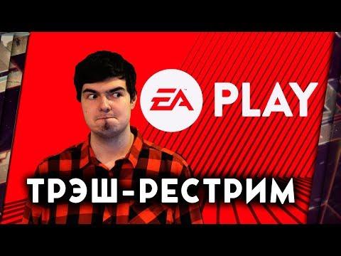 E3 2018 - ТРЭШ-РЕСТРИМ КОНФЕРЕНЦИИ ELECTRONIC ARTS (EA PLAY) C ДРЮ И THEGUN