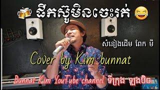 Khmer Travel - កន្ទ្រឹមខ្មែរស&#