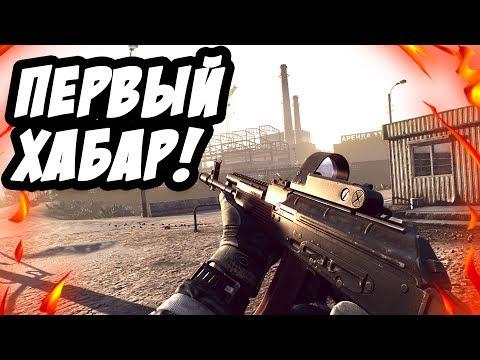 Escape From Tarkov - Первый Рейд и Хардкорный ХАБАР! Начало! #1