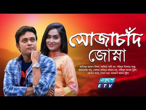 একুশে টেলিভিশনের বিশেষ নাটক ''সোজাচাঁদ জোস্না''