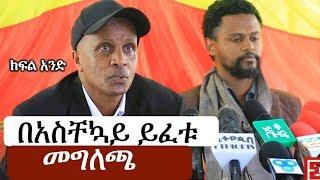 Ethiopia: የአዲስ አበባ ባላደራ ምክርቤት መግለጫ -  ክፍል አንድ | Eskinder Nega | Baladera