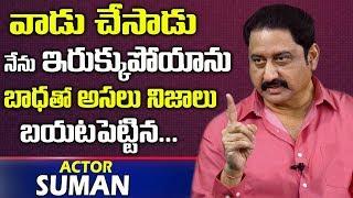 Video వాడు చేసాడు నేను ఇర్రుక్కుపోయాను.. నిజాలు చెప్పిన   Telugu Actor Suman Shocking Facts   Telugu World MP3, 3GP, MP4, WEBM, AVI, FLV Maret 2019