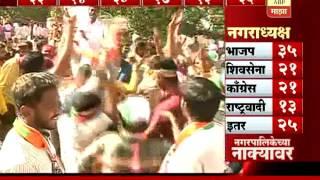 Nagar Palika Election Result 4pm