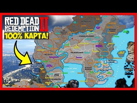 100% КАРТА RED DEAD REDEMPTION 2 - Утечки RDR2