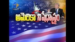 Pratidwani | 25th September 2017 | Full Episode | ETV Andhra Pradesh