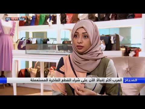 العرب اليوم - العرب أكثر إقبالاً الآن على شراء القطع الفاخرة المستعملة