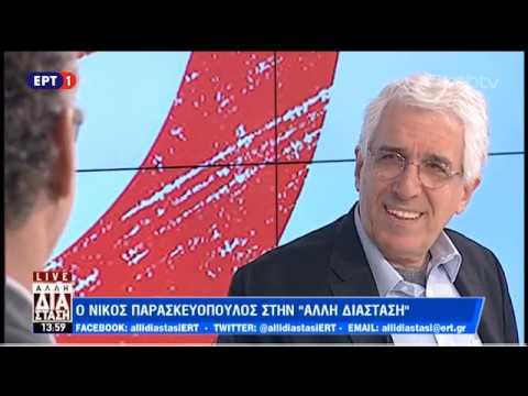 Ο Νίκος Παρασκευόπουλος στην «Άλλη Διάσταση» | 13/11/18 | ΕΡΤ